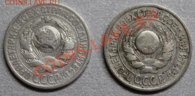 15 копеек 1924,1925г до 5.12.2013  22:00 - 15к 24 25 г