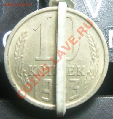 10 копеек 1983 года - поворот. 04 12 2013 в 22-00 мск - Изображение 312