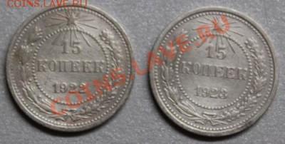 15 копеек 1922,1923г до 5.12.2013 - IMG_3536 15к 22 23