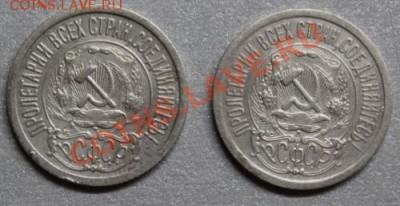 15 копеек 1922,1923г до 5.12.2013 - IMG_3537 15к 22 23