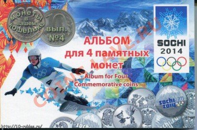 Альбом для 4 памятных монет 25 рублей СОЧИ - 4442325