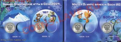 Альбом для 4 памятных монет 25 рублей СОЧИ - 4406485