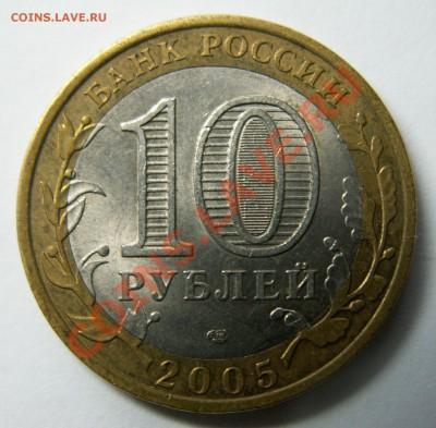 Разновидность 10 р. 2005 г. СПМД, шт.2AI до 7.12.13 23-00 - PICT1738