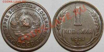 1 копейка 1924г. AU! 04.12.2013 в 22:00 МСК - 1 копейка 1924.JPG