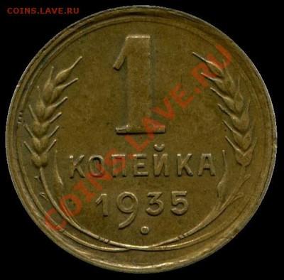 1 копейка 1935 г.  .до 05.12.13 г в 22:00 - 1 КОПЕЙКА 1935 Г реверс