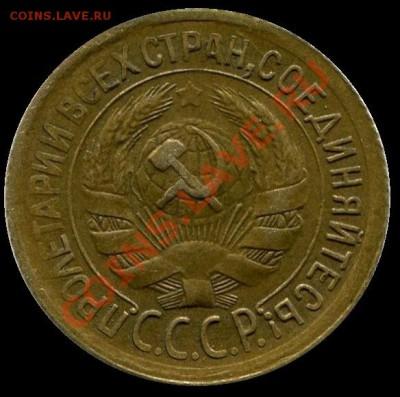 1 копейка 1935 г.  .до 05.12.13 г в 22:00 - 1 КОПЕЙКА 1935 Г.аверс