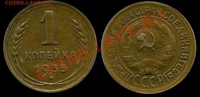 1 копейка 1935 г.  .до 05.12.13 г в 22:00 - 1 КОПЕЙКА 1935 Г.ОБЩЯЯ 1.