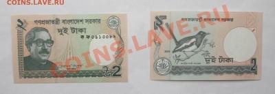 Бангладеш. 2 боны UNC. До 7.12.2013 22-00 по МСК - IMGP3357