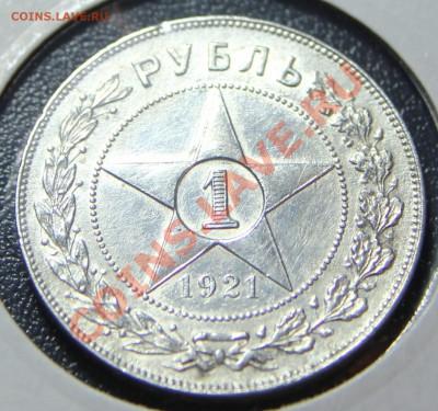 1 рубль 1921 (А.Г) до 03.12.2013 22:00 МСК (короткий) - IMG_4830.JPG