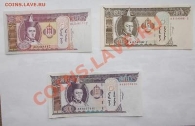 Монголия. 9 бон UNC. До 7.12.2013 22-00 по МСК - IMGP3352