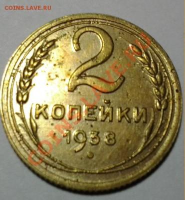 1 коп 1937 ф-44 2 коп 1938 ф-46 04.12 22.00 - 20131201_150334