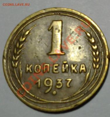 1 коп 1937 ф-44 2 коп 1938 ф-46 04.12 22.00 - 20131201_150321