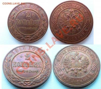 2 копейки 1915 в коллекцию до 04.12.2013 в 22.00 МСК - P1040861.JPG