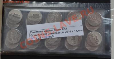 Банковская упаковка монет Сочи-2014 - DSC_0001.JPG