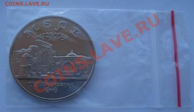 5 рублей 1993 Мерв АЦ до 22:00 03.12.13 - DSC06622.JPG