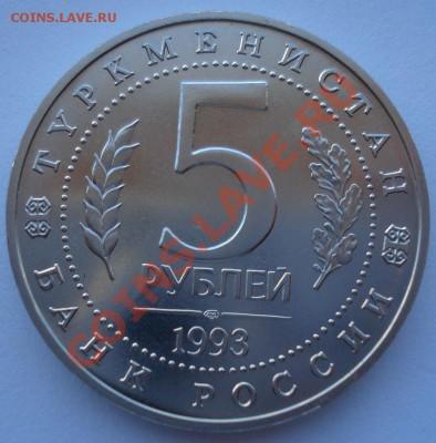 5 рублей 1993 Мерв АЦ до 22:00 03.12.13 - DSC06620.JPG