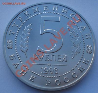 5 рублей 1993 Мерв АЦ до 22:00 03.12.13 - DSC06619.JPG