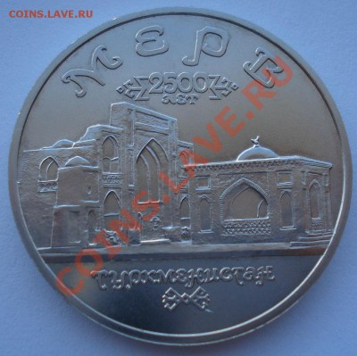5 рублей 1993 Мерв АЦ до 22:00 03.12.13 - DSC06615.JPG