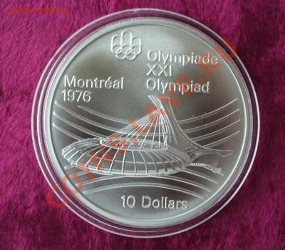 КАНАДА 10$ Олимпиада-76, до 5.12.13г. 22-00 мск. - P1080796.JPG