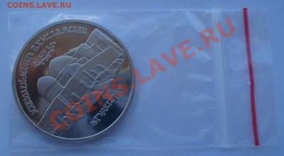5 рублей 1992 Ясави пруф до 22:00 03.12.13 - DSC06400.JPG