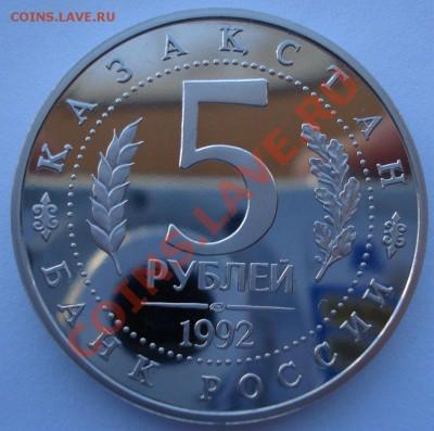 5 рублей 1992 Ясави пруф до 22:00 03.12.13 - DSC06397.JPG