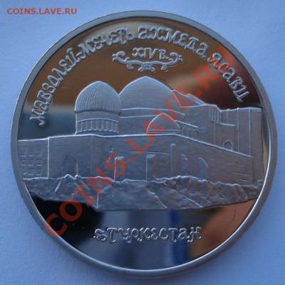 5 рублей 1992 Ясави пруф до 22:00 03.12.13 - DSC06389.JPG