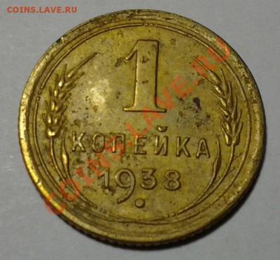1 коп 1938 1.2Б ф-69 04.12 22.00 - 20131201_150112