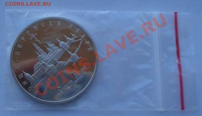 5 рублей 1993 Лавра пруф до 22:00 03.12.13 - DSC06554.JPG
