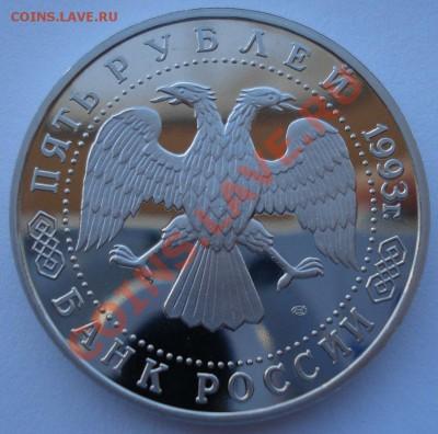 5 рублей 1993 Лавра пруф до 22:00 03.12.13 - DSC06552.JPG