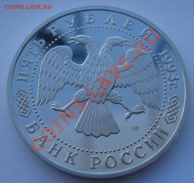 5 рублей 1993 Лавра пруф до 22:00 03.12.13 - DSC06551.JPG