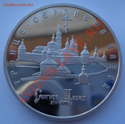 5 рублей 1993 Лавра пруф до 22:00 03.12.13 - DSC06547.JPG