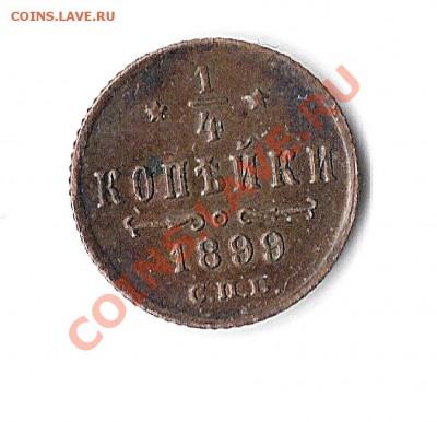 4 копейки 1899 оценка - 14 001