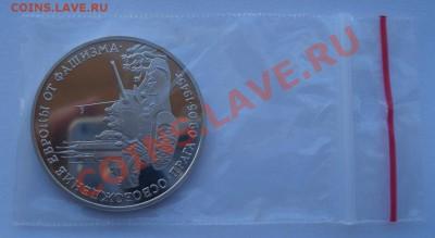 3 рубля 1995 Прага до 22:00 03.12.13 - DSC06458.JPG