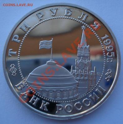 3 рубля 1995 Прага до 22:00 03.12.13 - DSC06453.JPG