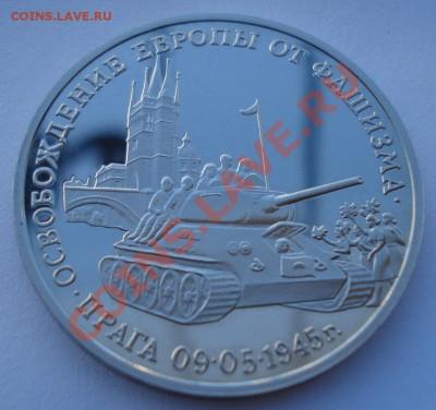 3 рубля 1995 Прага до 22:00 03.12.13 - DSC06451.JPG