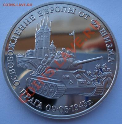 3 рубля 1995 Прага до 22:00 03.12.13 - DSC06448.JPG