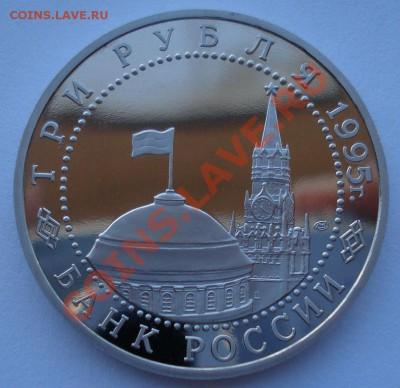 3 рубля 1995 Варшава до 22:00 03.12.13 - DSC06645.JPG