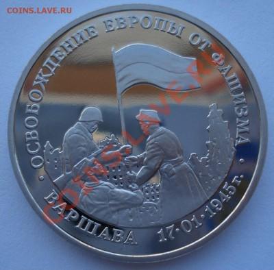3 рубля 1995 Варшава до 22:00 03.12.13 - DSC06637.JPG