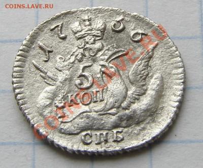 5 копеек 1756 - 4855678