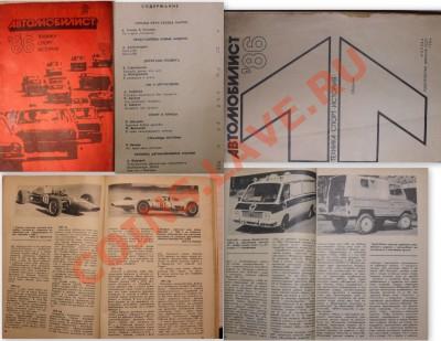"""журнал """"АВТОМОБИЛИСТ 86""""  с ошибкой, выявление интереса - журнал"""