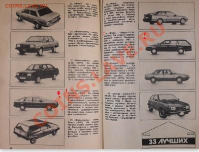 """журнал """"АВТОМОБИЛИСТ 86""""  с ошибкой, выявление интереса - журнал1"""