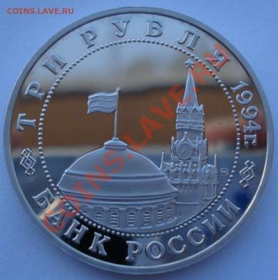 3 рубля 1994 Белград до 22:00 03.12.13 - DSC06416.JPG