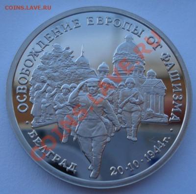 3 рубля 1994 Белград до 22:00 03.12.13 - DSC06408.JPG