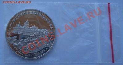 3 рубля 1995 Будапешт до 22:00 03.12.13 - DSC06475.JPG