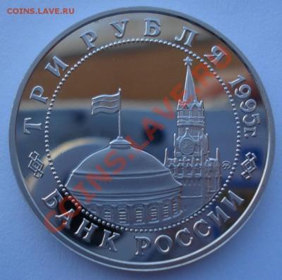 3 рубля 1995 Будапешт до 22:00 03.12.13 - DSC06469.JPG
