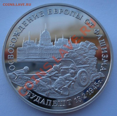 3 рубля 1995 Будапешт до 22:00 03.12.13 - DSC06465.JPG