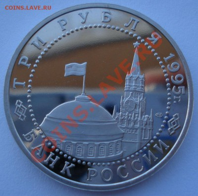 3 рубля 1995 Берлин до 22:00 03.12.13 - DSC06382.JPG