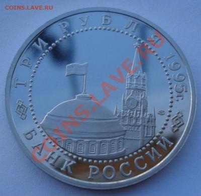 3 рубля 1995 Берлин до 22:00 03.12.13 - DSC06381.JPG