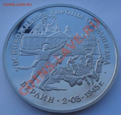 3 рубля 1995 Берлин до 22:00 03.12.13 - DSC06378.JPG