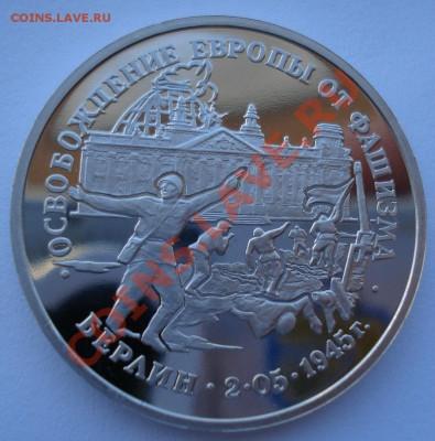 3 рубля 1995 Берлин до 22:00 03.12.13 - DSC06374.JPG